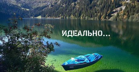 Самое чистое озеро на планете, в которое нельзя заходить