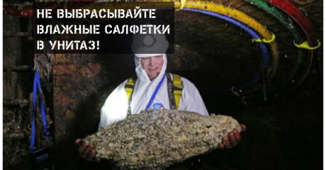 Фатберги — проблема современной канализации и экологии