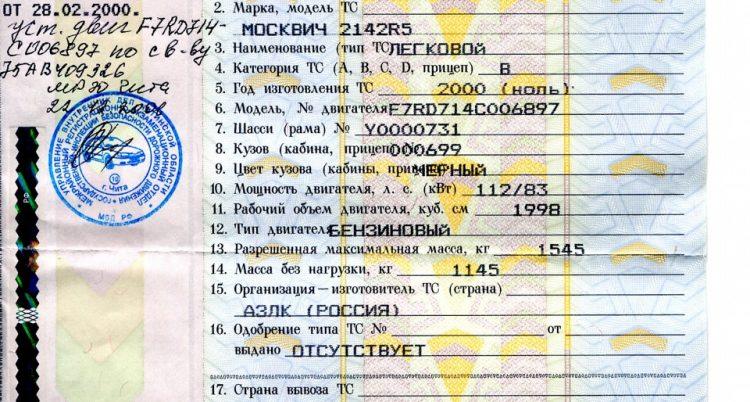 Инструкция по регистрации паспорта транспортного средства: оформление ПТС при продаже автомобиля