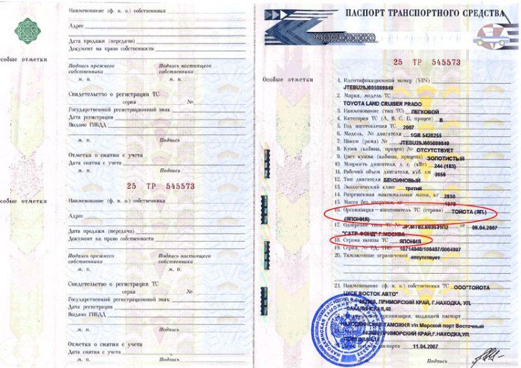 Как узнать ПТС оригинал или нет? Как отличить подделку и определить подлинность паспорта транспортного средства?