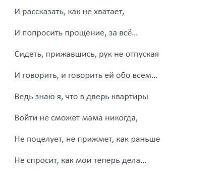 Трогательное стихотворение про маму!