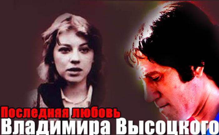 Она стала последней любовью Владимира Высоцкого. У них было всего 2 года на любовь…