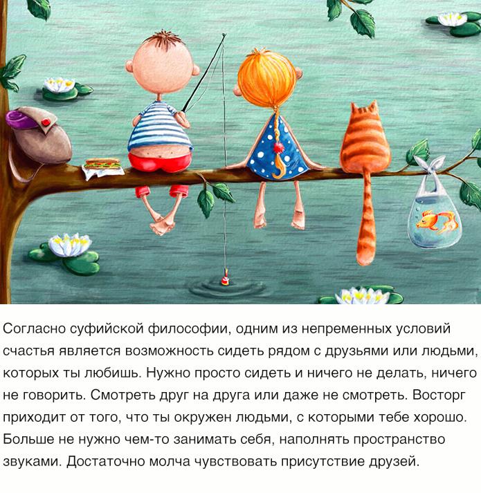 Счастье есть! Эти открытки напомнят Вам об этом!