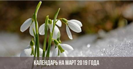 Как будем отдыхать в России в марте 2019 года, календарь праздничных дней
