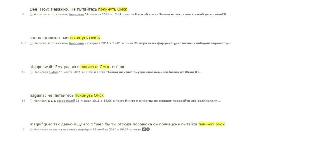 Омская государственная телекомпания запатентовала фразу «Не пытайтесь покинуть Омск»