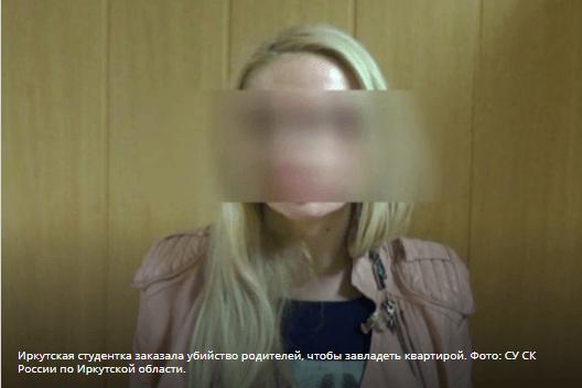 Иркутская Студентка Заказала Убийство Родителей, Чтобы Завладеть Квартирой