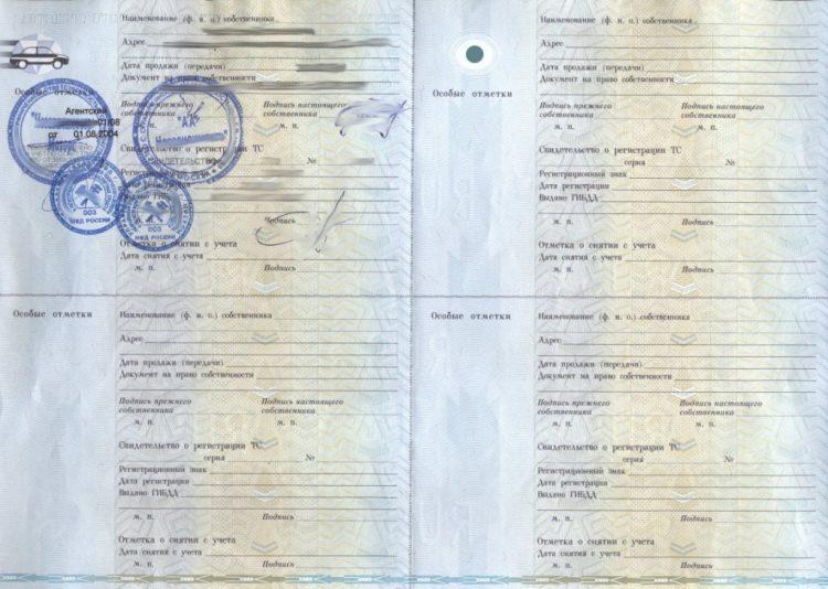 af3d80c863ed Как узнать ПТС оригинал или нет  Как отличить подделку и определить  подлинность паспорта транспортного средства