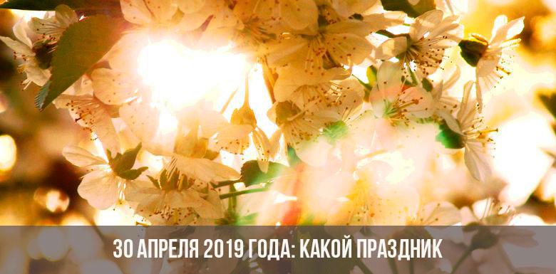 30 апреля 2019 года: какой праздник
