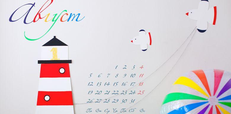 Август 2019 года: календарь
