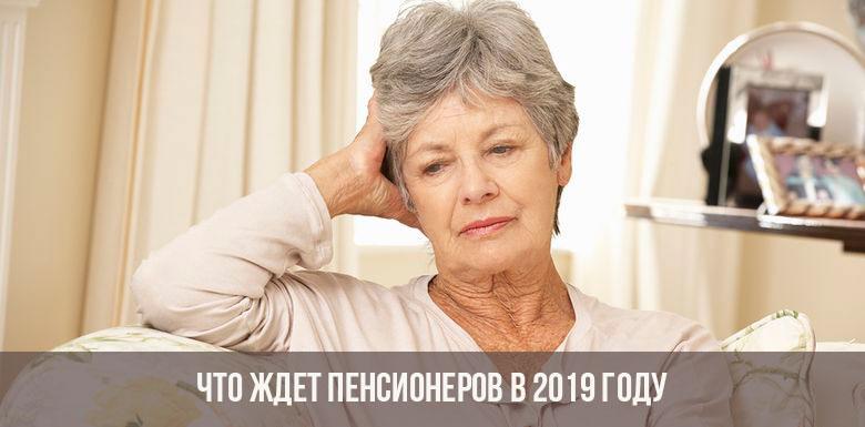 Что ждет пенсионеров в 2019 году