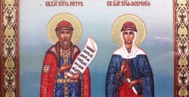 День Петра и Февронии в 2019 году