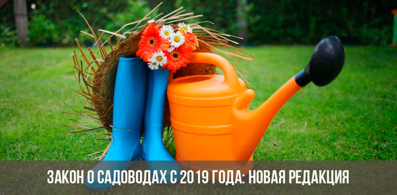 ФЗ о садоводческих товариществах в 2019 году