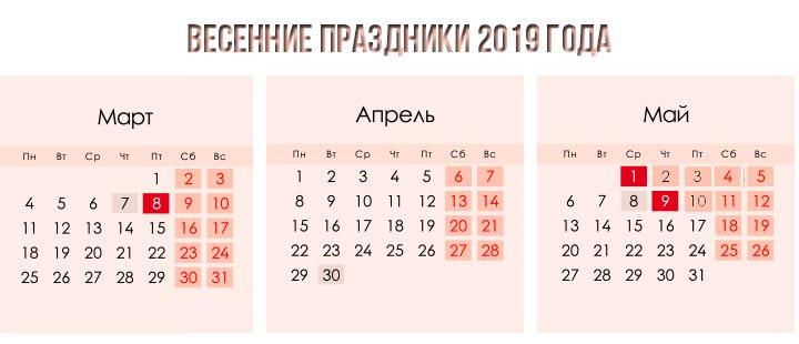 Государственные праздники России в 2019 году