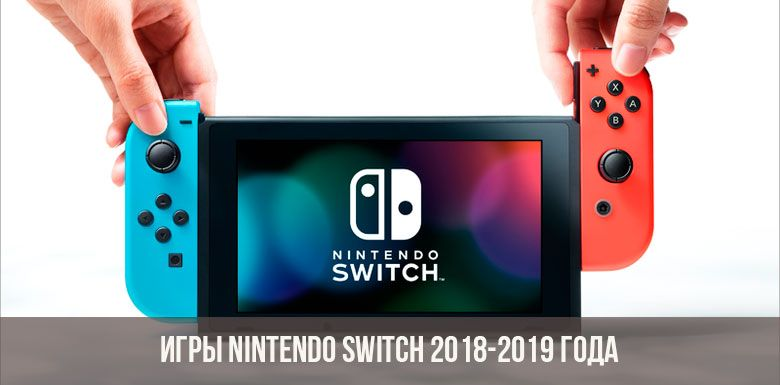 Игры Nintendo Switch 2018-2019 года