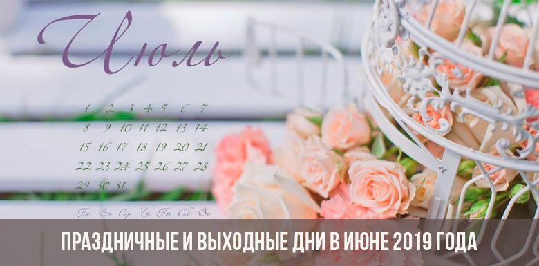 Июль 2019 года: календарь