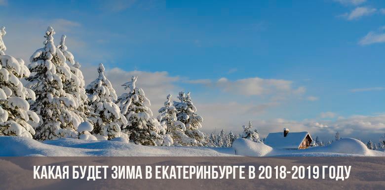 Какая будет зима в Екатеринбурге в 2018-2019 году