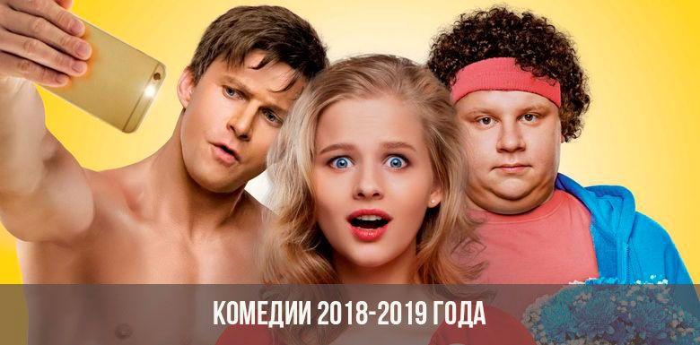 новинки комедий 2018 2019 гола топ лучших комедийных фильмов
