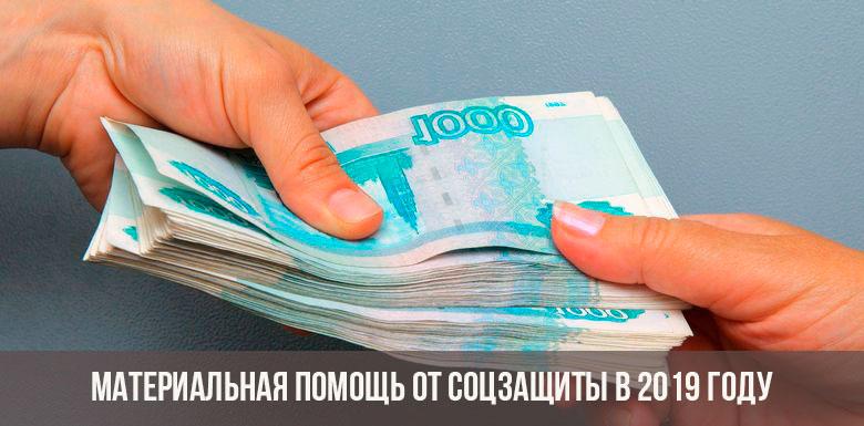 Изображение - Помощь малоимущим семьям в россии в 2019-2020 – 2019 году material-naya-pomosch-ot-soczaschity-v-2019-godu-kak-poluchit-1