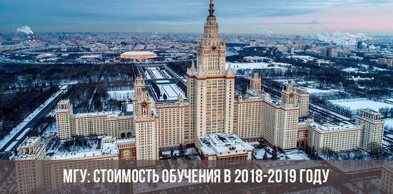 МГУ: стоимость обучения в 2018-2019 году