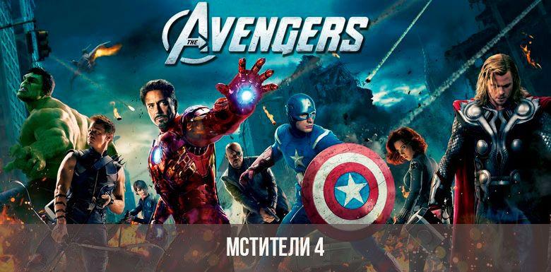 Мстители 4 — фильм 2019 года