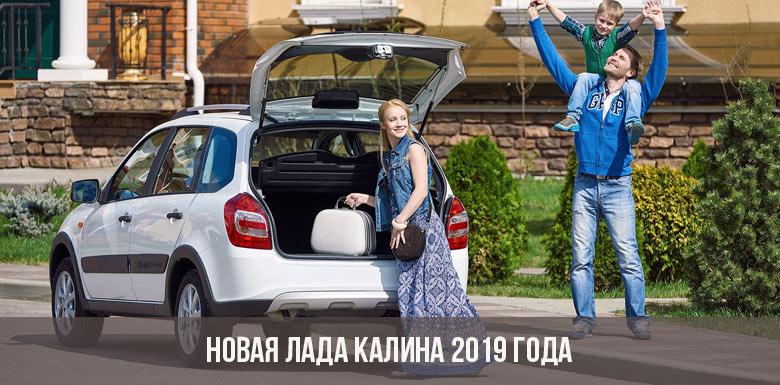 Новая Лада Калина 2019 года