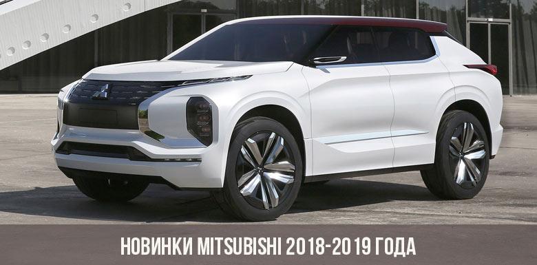 Новинки Mitsubishi 2018-2019 года