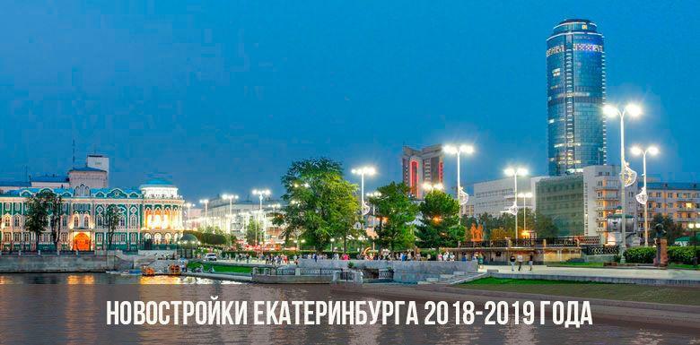 Новостройки Екатеринбурга 2018-2019 года