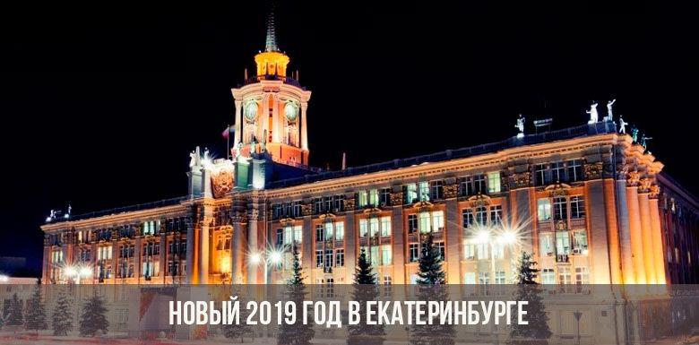 Новый 2019 год в Екатеринбурге