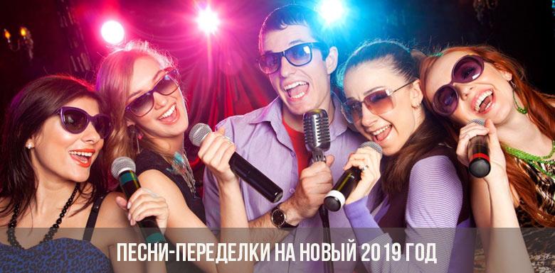 Песни-переделки на Новый 2019 год