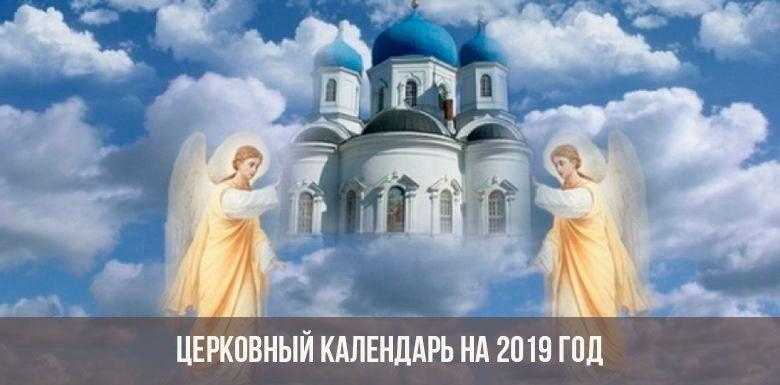 Православный календарь на 2019 год