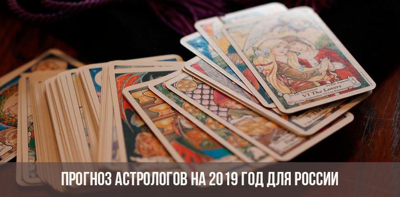 Прогноз астрологов на 2019 год для России