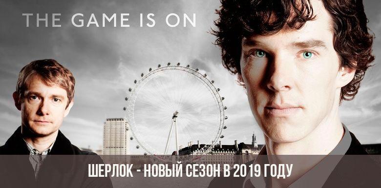 Шерлок — новый сезон в 2019 году