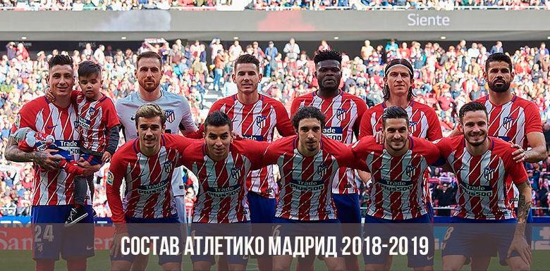 Состав Атлетико Мадрид на сезон 2018-2019 года