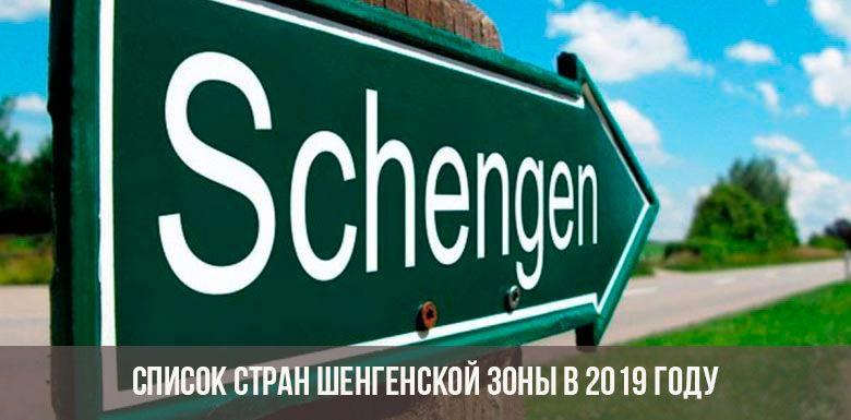 Список стран Шенгена в 2019 году