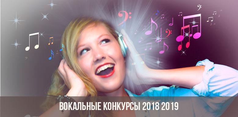 Вокальные конкурсы 2018-2019 года