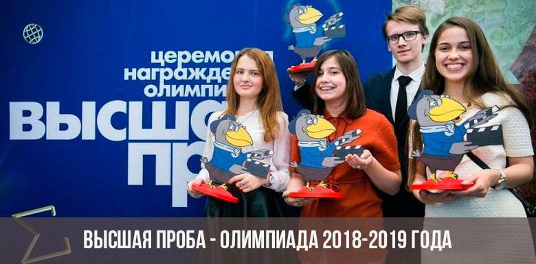 Высшая проба — олимпиада 2018-2019 года